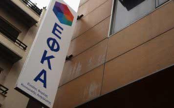 ΕΦΚΑ: Στο 26,95% οι εισφορές όσων αμείβονται με απόδειξη δαπάνης