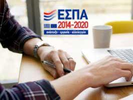 ΕΣΠΑ: Έως 15/9 οι αιτήσεις για τις πολύ μικρές και μικρές επιχειρήσεις