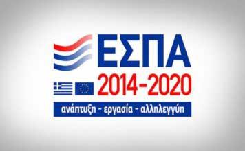 Νέες οδηγίες σηματοδότησης έργων του ΕΠΑνΕΚ προς δικαιούχους