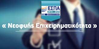 Πρόγραμμα ΕΣΠΑ: «Νεοφυής Επιχειρηματικότητα»
