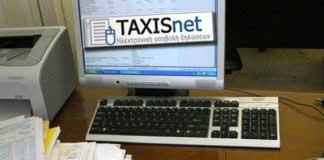 Taxis: Άνοιξε η εφαρμογή για τις τροποποιητικές δηλώσεις