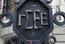 ΓΣΕΕ: Αναθεώρηση νομοθεσίας για παραβιάσεις σε εργασιακά και ασφάλιση