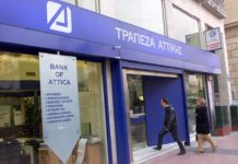 Attica Bank: Έως 198 εκατ. ευρώ αύξηση μετοχικού κεφαλαίου