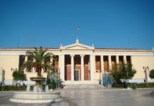 Τα ΑΕΙ παράγουν έρευνα στην Ελλάδα