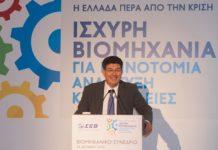 ΣΕΒ: «Η πολιτική και οικονομική σταθερότητα στη χώρα έχουν αποκατασταθεί»