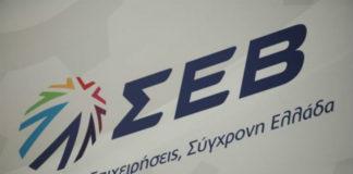 ΣΕΒ: Σε τροχιά ανάκαμψης η ελληνική οικονομία