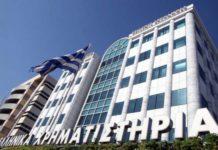 Με ήπια πτώση το άνοιγμα στο Χρηματιστήριο Αθηνών
