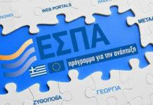 ΕΣΠΑ: Παράταση έως 29 Σεπτεμβρίου για την αναβάθμιση πολύ μικρών & μικρών επιχειρήσεων
