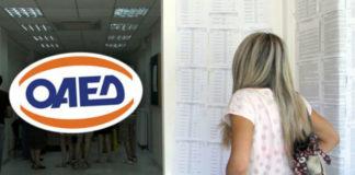 ΟΑΕΔ: Μέχρι σήμερα η επικαιροποίηση για το νεανικό επίδομα