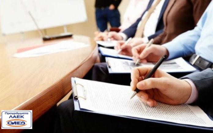 ΛΑΕΚ 1-30: Επιδοτούμενη κατάρτιση εργαζομένων σε μικρές επιχειρήσεις