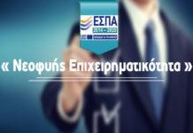 ΕΣΠΑ: Παράταση υποβολής για τη δράση «Νεοφυής Επιχειρηματικότητα»