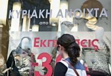 ΕΣΕΕ: Τα αποτελέσματα από τις ενδιάμεσες εκπτώσεις για τις επιχειρήσεις
