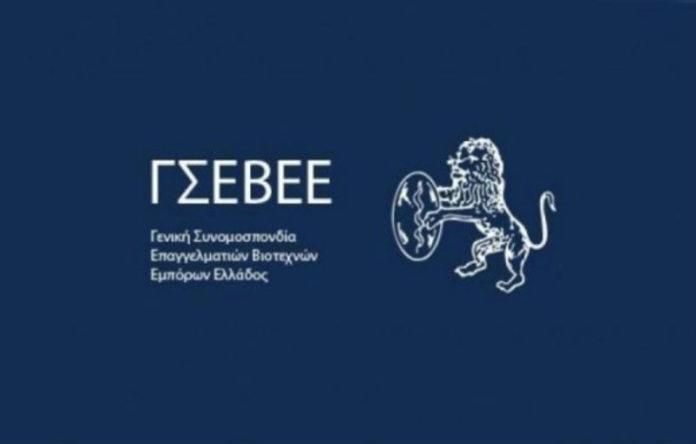 ΓΣΕΒΕΕ: Επιτακτική η προστασία υπερχρέωσης για νοικοκυριά-επιχειρήσεις