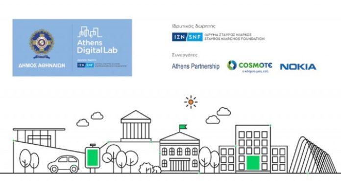 Athens Digital Lab: H νεανική επιχειρηματικότητα αλλάζει την Αθήνα
