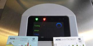 Πώς να ανταλλάξω τα χάρτινα εισιτήρια μου με το ηλεκτρονικό εισιτήριο