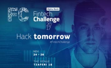 Fintech Challenge '17: Διαγωνισμός για τις χρηματοοικονομικές υπηρεσίες του μέλλοντος