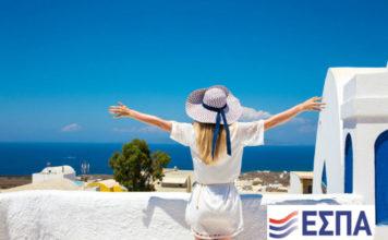 ΕΠΑνΕΚ: Ξεκίνησε η υποβολή για τις τουριστικές μικρομεσαίες επιχειρήσεις