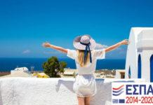 ΕΣΠΑ: Στις 1.970 οι επιλέξιμες επενδύσεις για τις τουριστικές μικρομεσαίες επιχειρήσεις