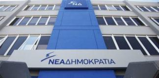 ΝΔ: Τα 15 πραγματικά διλήμματα που απασχολούν τους Έλληνες