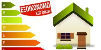 16 Σεπτεμβρίου θα ξεκινήσουν οι αιτήσεις για το πρόγραμμα «Εξοικονόμηση Κατ΄οίκον ΙΙ»