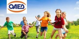 O ΟΑΕΔ ανακοίνωσε τα αποτελέσματα για τις παιδικές κατασκηνώσεις