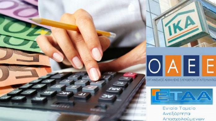 Ρύθμιση χρεών στα ασφαλιστικά Ταμεία