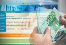 Νέο φορολογικό νομοσχέδιο
