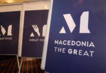 μακεδονικά προϊόντα